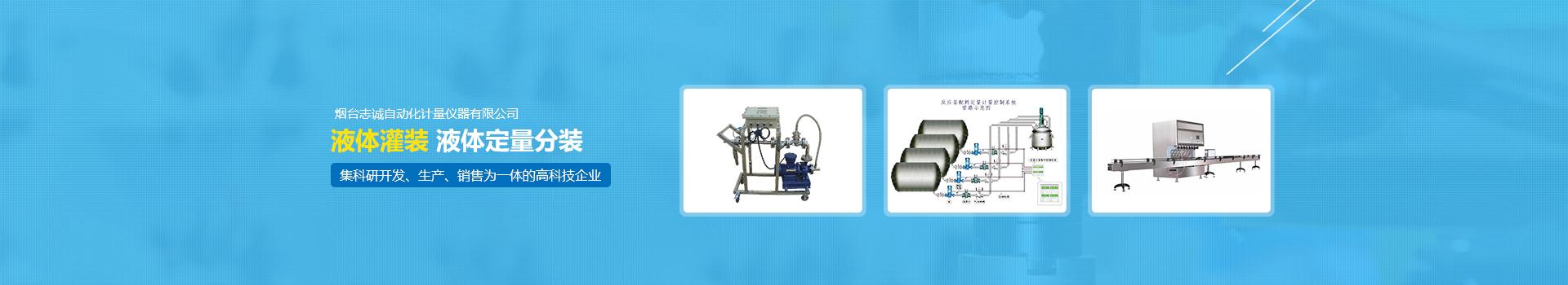 液体定量分装